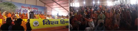 VHP Dharmna Sansad PrayagRaj 2019
