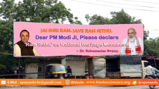 Save Ram Sethu