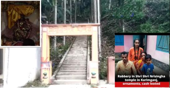 Narsimha Temple karimganj