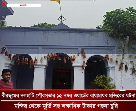 Jagdhari Radhamadhab Mandir Nalhati