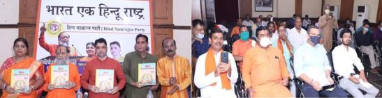 Bharat Ek Hindu Rashtra
