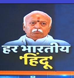 Har Bharatiya Hindu