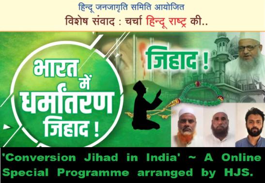 Conversion Jihad
