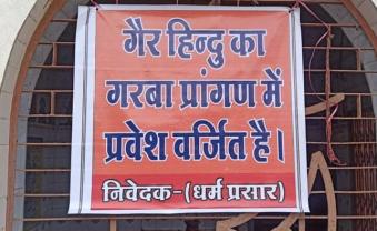 No entry of non Hindus in Garba venue